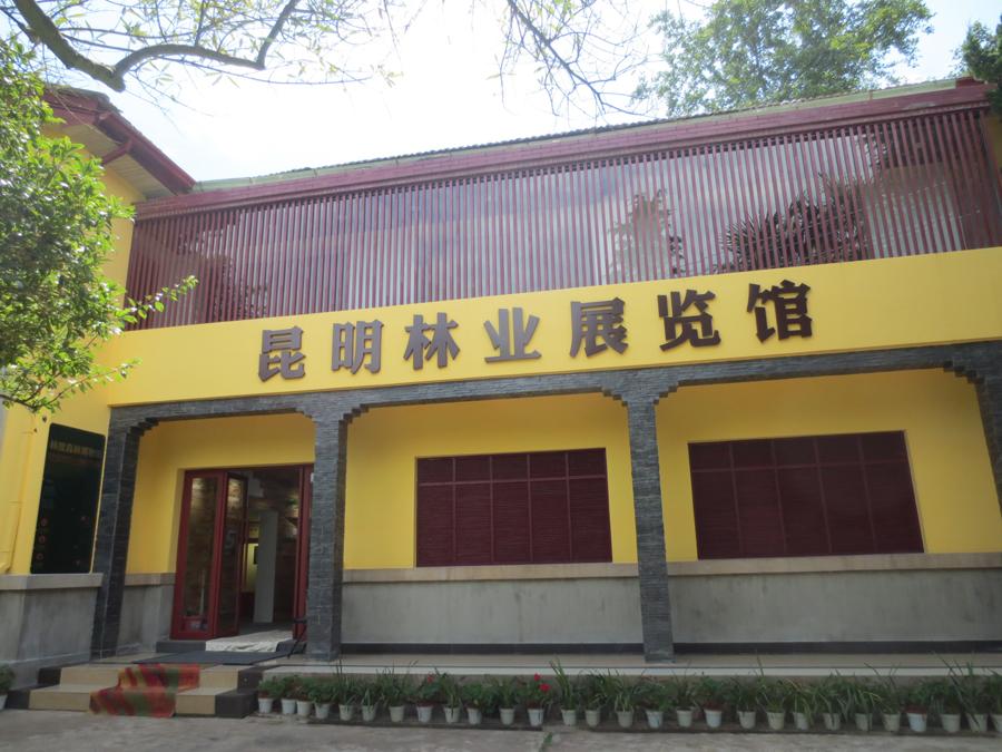 昆明林业展览馆